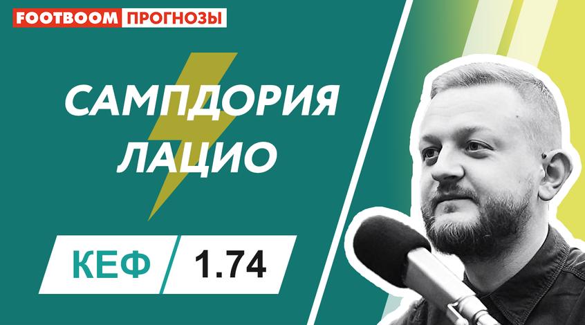 """Сампдория"" - ""Лацио"": видеопрогноз Юрия Шевченко"