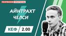 """""""Айнтрахт"""" - """"Челси"""": видеопрогноз Ивана Громикова"""
