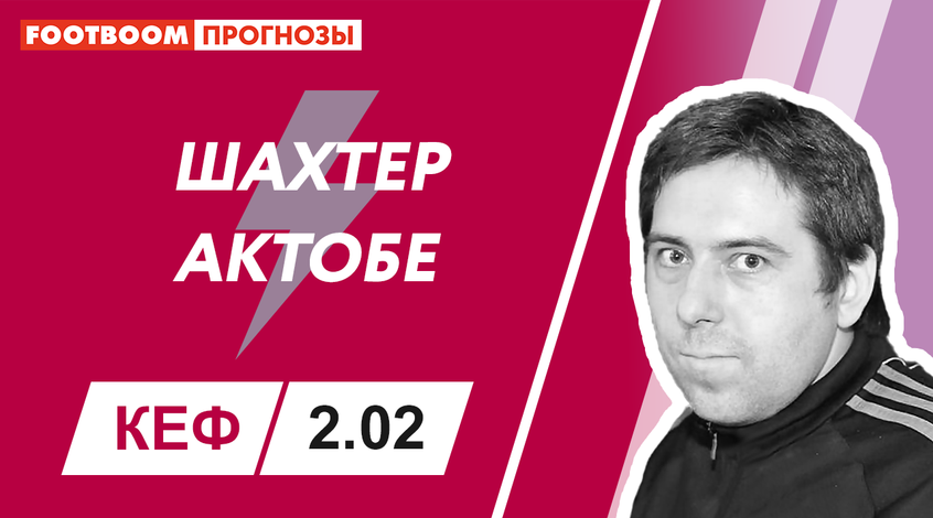 """""""Шахтер"""" – """"Актобе"""": видеопрогноз Дениса Соболева"""