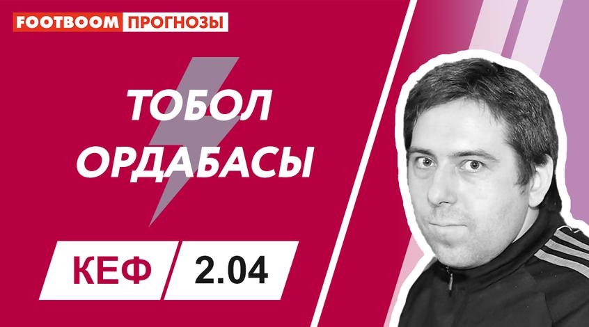 """""""Тобол"""" – """"Ордабасы"""": видеопрогноз Дениса Соболева"""