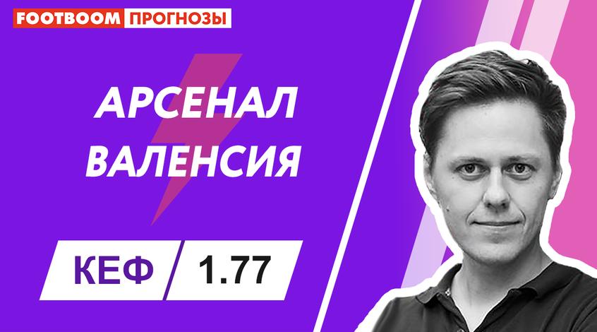 """Арсенал"" - ""Валенсия"": видеопрогноз Матвея Белосорочкина"