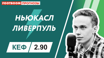 """Ньюкасл"" - ""Ливерпуль"": видеопрогноз Ивана Громикова"