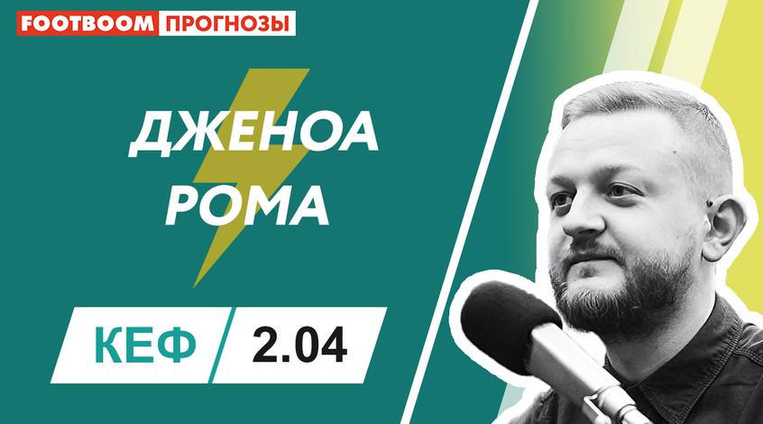 """""""Дженоа"""" - """"Рома"""": видеопрогноз Юрия Шевченко"""