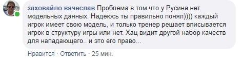 """Вячеслав Заховайло: """"Проблема в том, что у Русина нет модельных данных"""" - изображение 1"""