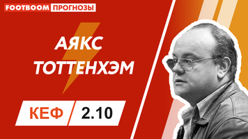 """""""Аякс"""" - """"Тоттенхэм"""": видеопрогноз Артема Франкова"""