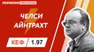 """""""Челси"""" - """"Айнтрахт"""": видеопрогноз Артема Франкова"""