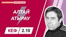 """""""Алтай"""" – """"Атырау"""": видеопрогноз Дениса Соболева"""