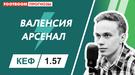 """Валенсия"" - ""Арсенал"": видеопрогноз Ивана Громикова"