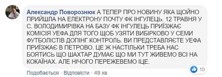 """Олександр Поворознюк: """"УЄФА візьме допінг-проби у гравців"""" Інгульця """". """"Шахтар"""" думає, що ми тут живемо на кокаїнах"""" - изображение 1"""