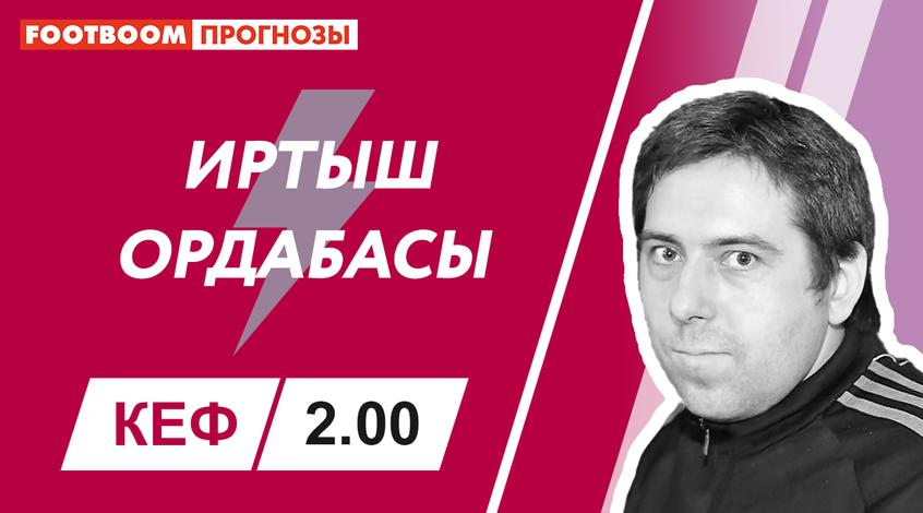 """Иртыш"" – ""Ордабасы"": видеопрогноз Дениса Соболева"