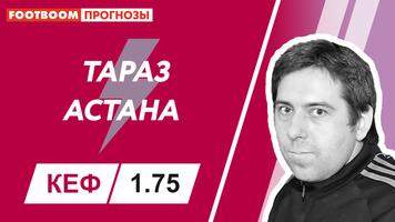 """""""Тараз"""" – """"Астана"""": видеопрогноз Дениса Соболева"""