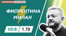 """Фиорентина"" - ""Милан"": видеопрогноз Юрия Шевченко"