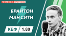 """Брайтон"" - ""Манчестер Сити"": видеопрогноз Ивана Громикова"