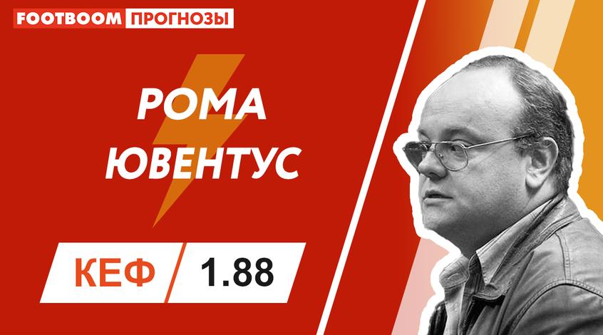 """Рома"" - ""Ювентус"": видеопрогноз Артема Франкова"