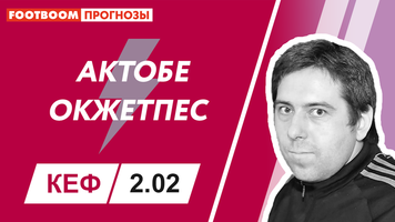 """Актобе"" – ""Окжетпес"": видеопрогноз Дениса Соболева"