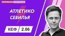 """""""Атлетико"""" - """"Севилья"""": видеопрогноз Матвея Белосорочкина"""