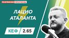 """""""Лацио"""" - """"Аталанта"""": видеопрогноз Юрия Шевченко"""