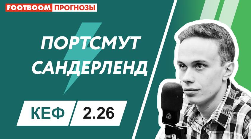 """Портсмут"" - ""Сандерленд"": видеопрогноз Ивана Громикова"