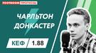 """Чарльтон"" - ""Донкастер"": видеопрогноз Ивана Громикова"