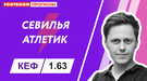 """""""Севилья"""" - """"Атлетик"""": видеопрогноз Матвея Белосорочкина"""