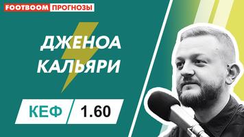"""""""Дженоа"""" - """"Кальяри"""": видеопрогноз Юрия Шевченко"""