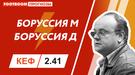 """""""Боруссия"""" (М) - """"Боруссия"""" (Д): видеопрогноз Артема Франкова"""