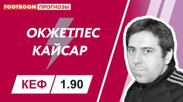 """Окжетпес"" – ""Кайсар"": видеопрогноз Дениса Соболева"