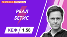 """Реал"" - ""Бетис"": видеопрогноз Матвея Белосорочкина"