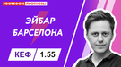 """Эйбар"" - ""Барселона"": видеопрогноз Матвея Белосорочкина"