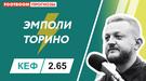 """Эмполи"" - ""Торино"": видеопрогноз Юрия Шевченко"