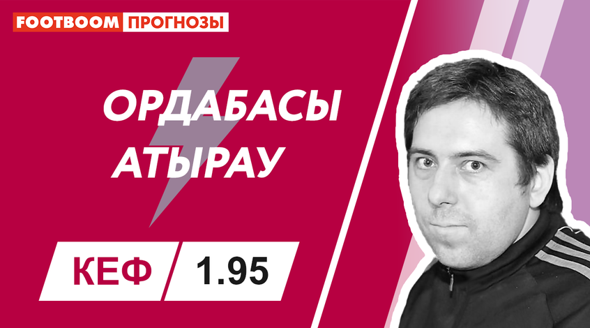 """Ордабасы"" – ""Атырау"": видеопрогноз Дениса Соболева"