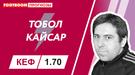 """""""Тобол"""" – """"Кайсар"""": видеопрогноз Дениса Соболева"""