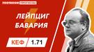 """""""Лейпциг"""" - """"Бавария"""": видеопрогноз Артема Франкова"""