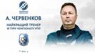 Ангел Червенков - найкращий тренер 30-го туру чемпіонату України