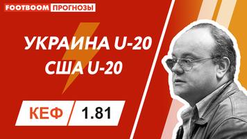 Украина (U-20) - США (U-20): видеопрогноз Артема Франкова