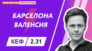 """Барселона"" - ""Валенсия"": видеопрогноз Матвея Белосорочкина"