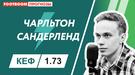 """""""Чарльтон"""" - """"Сандерленд"""": видеопрогноз Ивана Громикова"""