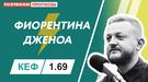 """Фиорентина"" - ""Дженоа"": видеопрогноз Юрия Шевченко"
