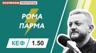 """Рома"" - ""Парма"": видеопрогноз Юрия Шевченко"