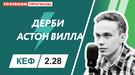 """""""Дерби"""" - """"Астон Вилла"""": видеопрогноз Ивана Громикова"""