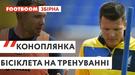 Шикарная бисиклета от Коноплянки на тренировке сборной Украины (Видео)