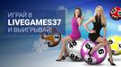 На 1xBet теперь новые классные тв-игры Livegames37 от Pinprojekt