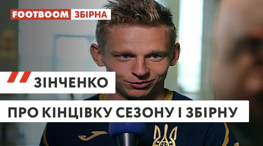 Олександр Зінченко - про кінцівку сезону, приїзд до збірної України і команду-зірку (+Відео)