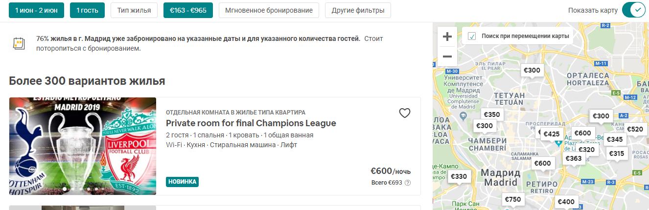 Финал Лиги чемпионов в Мадриде: когда цены реально шокируют - изображение 10