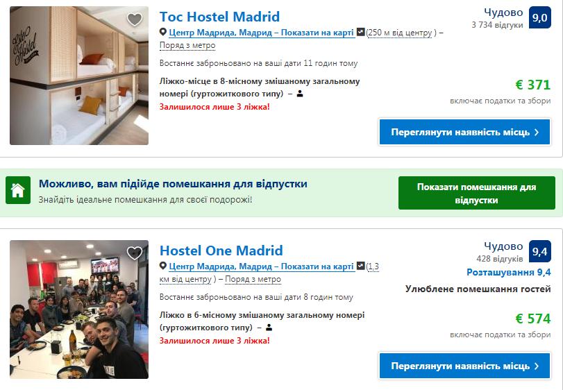Финал Лиги чемпионов в Мадриде: когда цены реально шокируют - изображение 3
