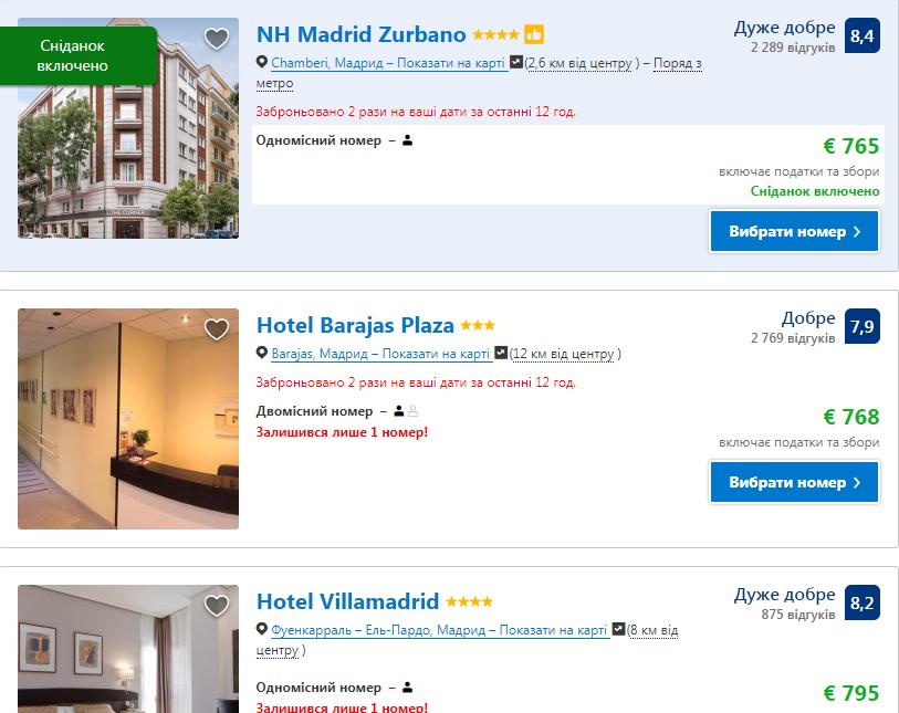 Финал Лиги чемпионов в Мадриде: когда цены реально шокируют - изображение 5