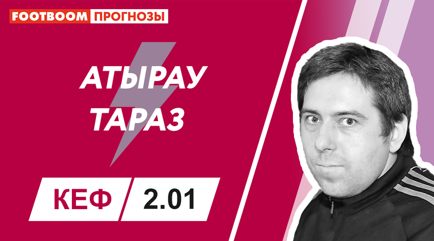 """Атырау"" – ""Тараз"": видеопрогноз Дениса Соболева"