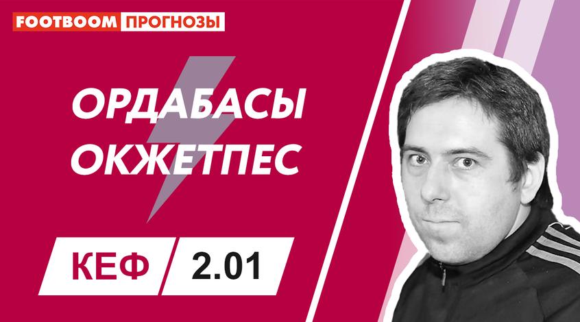 """""""Ордабасы"""" – """"Окжетпес"""": видеопрогноз Дениса Соболева"""
