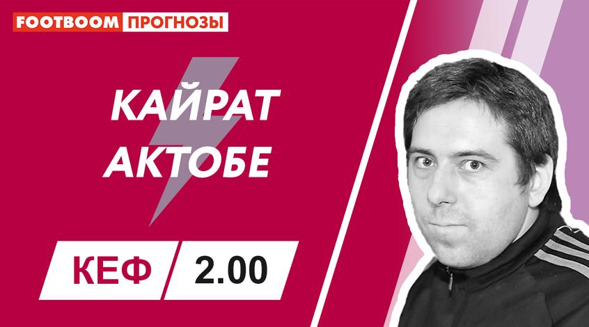 """Кайрат"" – ""Актобе"": видеопрогноз Дениса Соболева"