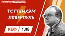 """""""Тоттенхэм"""" - """"Ливерпуль"""": видеопрогноз Артема Франкова"""